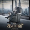 Kabali Original Motion Picture Soundtrack