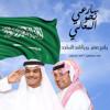 Rabeh Saqer & Rashed Al Majid - Sarey Nahwa Al Maaly artwork