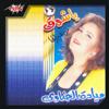 Ya Shook - Mayada Al Hennawy
