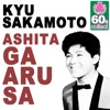 Ashita Ga Aru Sa (Remastered) - Single ジャケット写真