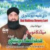 Dai Halima Dewey Lori Vol 3 Islamic Naats