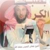 سلسلة قصص الانبياء – عثمان الخميس (الفقير الى الله)