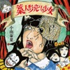 Waraninngyouuri No Shoujo - Single ジャケット写真
