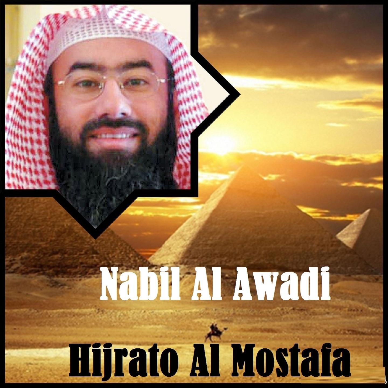 Hijrato Al Mostafa (Quran) - EP