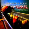 本田 水奈子 - オリジナルラジオドラマ「六夜怪談」 第壱夜「マリコさん」 アートワーク