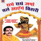 Radhey Radhey Japo Chale Ayenge Bihari