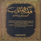 Cover image of Fiqh al-Qulub