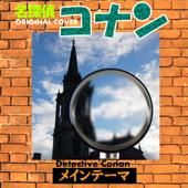 名探偵コナン メインテーマ ORIGINAL COVER