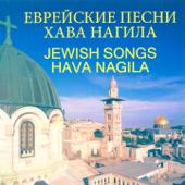 Еврейские песни (Хава нагила)