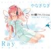 あの夏で待ってる 特別編 ―THEME SONGS― Ray「季節のシャッター」/やなぎなぎ「point at infinity」 - EP ジャケット写真