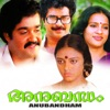Anubandham Original Motion Picture Sound Track Single