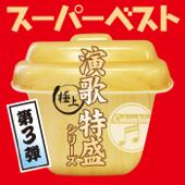"""""""極上演歌特盛""""シリーズ スーパー・ベスト 第3弾"""