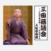 三田落語会~これぞ本寸法!~その63