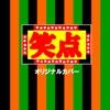 Shouten Original Cover - Single ジャケット写真