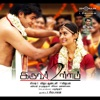 Iruvar Ullam Original Motion Picture Soundtrack EP