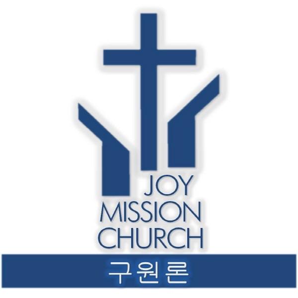 구원론 - 벧샬롬 교회 PODCAST (김형익 목사)