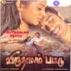 Viruthaalam Pattu (Original Motion Picture Soundtrack) - EP