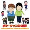 ボケ・ツッコミ体操! (feat. ハリセンボン&COWCOW 善し) - Single