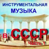 Инструментальная музыка в СССР, Ч. 1 (Имена на все времена)