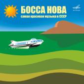 Босса нова! Самая красивая музыка в СССР