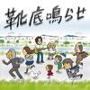 靴底鳴らせ (通常盤) - EP ジャケット写真