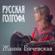 Прощание Славянки - Жанна Бичевская