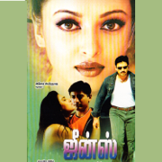 Jeans (Original Motion Picture Soundtrack) - A. R. Rahman - A. R. Rahman