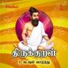 Thirukkural Adhikaram 1 Kadavul Vaazhthu