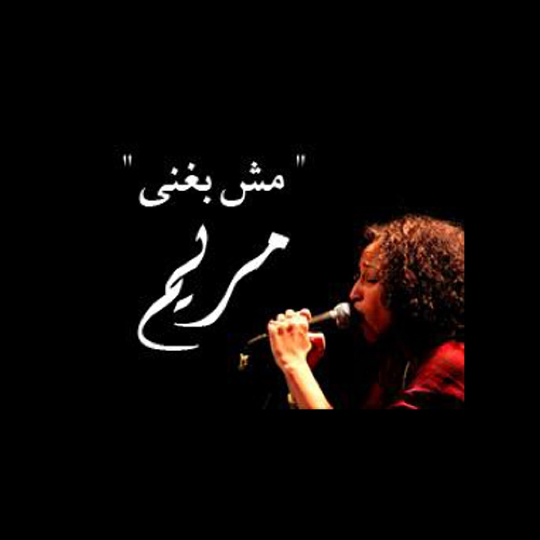 Mosh Baghany