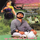 Radha Naam Sang Brij Chourasi Kos Yatra