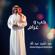 Hob W Gharam - Abdul Majeed Abdullah