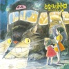 My Neighbor Totoro (Original Soundtrack), Joe Hisaishi