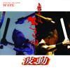 Wave - EP - Aska Japanese Drum Troupe