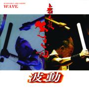 Armor - Aska Japanese Drum Troupe - Aska Japanese Drum Troupe