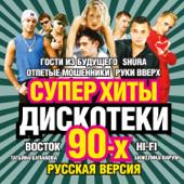 Суперхиты дискотеки 90-х (Русская версия)