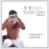 [Download] 세월아 청춘아 MP3