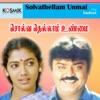 Solvathellam Unmai Original Motion Picture Soundtrack EP