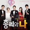 총리와 나 (Original Television Soundtrack)