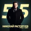Николай Расторгуев. 55 - Любэ