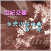 世紀交響: 台灣民謠組曲第一集