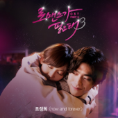 [Download] Now And Forever MP3