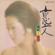 Koibumi - Saori Yuki