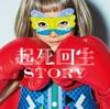 起死回生STORY - EP ジャケット写真