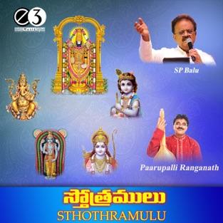 Sthothramulu – Paarupalli Ranganath & S. P. Balasubrahmanyam