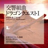 序曲<東京都交響楽団>