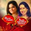 Classical Vocal Devki Pandit Aarti Ankalikar Tikekar