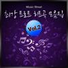 최강 트로트 히트곡 모음집, Vol. 2 (Cover Album) - 뮤직스트릿