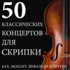 50 классических концертов для скрипки: Бах, Моцарт, Вивальди и другие - Разные артисты