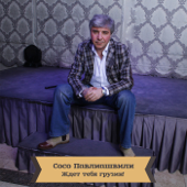 Ждёт тебя грузин - Soso Pavliashvili