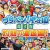Brass Band! Koushien Denshiban Shakunetsuno Noushukuhen! ジャケット写真